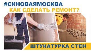 Штукатурка стен - видео от Новой Москвы(Видео о том как мы делаем штукатурку стен от Строительной Компании