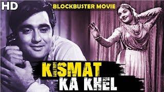 Kismat Ka Khel {Super Hit Movie} - Sunil Dutt - Vyjayanthimala | Old Hindi Movies | Bollywood Film