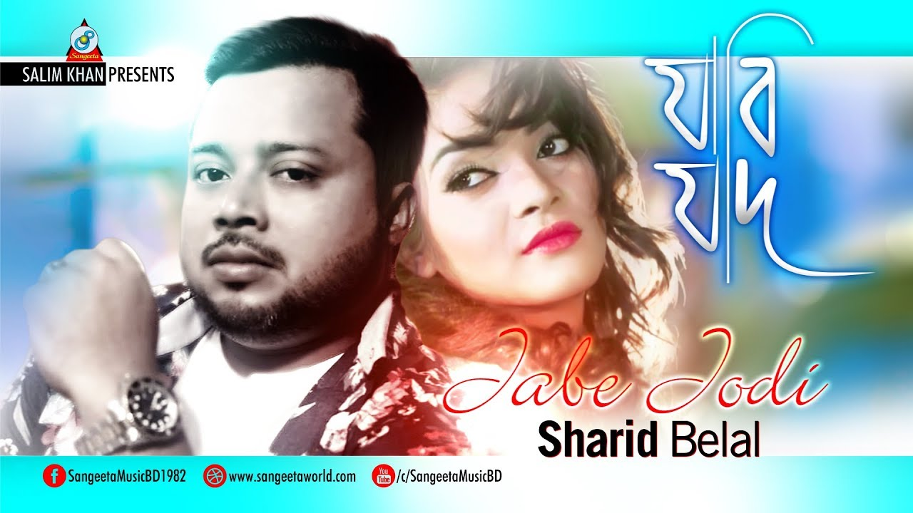 Jabi Jodi - Shahrid Belal - Tomar Cholon - Full Video Song