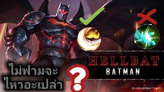 /Rov/ Batman ตัวล้วงที่ดีตัวนึงใน Rov ไต่แรงค์ SS8
