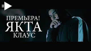 КЛИП! Клаус - Якта | Klaus - Yakta