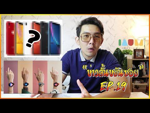 มือถืออะไรยอดขายอันดับ1 !?  l  เปิดตัว Xiaomi Mi Color Watch - วันที่ 07 Jan 2020