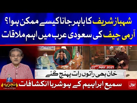 Tajzia Sami Ibrahim Kay Sath - Friday 7th May 2021