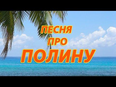 Песня про Полину