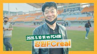 강원FC리얼 - K리그 1R 서울전
