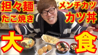 【大食い】担々麺、たこ焼き、カツ丼、メンチカツ、味噌汁【ヒカキン】