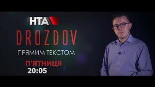 ⚡⚡⚡ Вже сьогодні - найочікуваніша прем'єра вересня - «Drozdov Прямим текстом»!