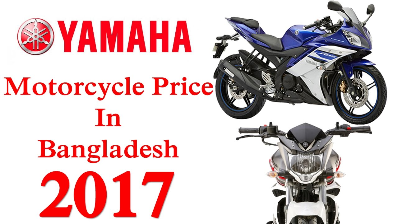 ☞☞Yamaha Motorcycle Price In Bangladesh 2017 ✓✓ACI Motors LTD Declared New Yamaha Bike Price 2017