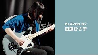 田渕ひさ子 meets Fender American Professional Jaguar & Jazzmaster【デジマート・マガジン特集】