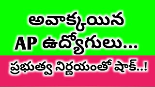 Employees Shocked On AP GOVERNMENT Decision   Ncreased By ChandrababuApril Ad May 20th No Increase