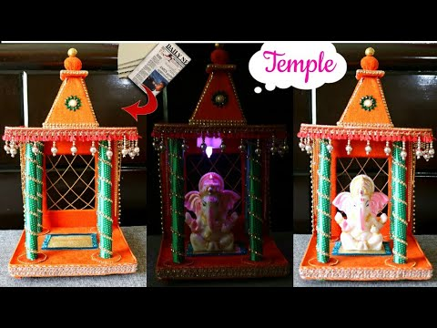 DIY: Recycled Newspaper Temple| Ganpati Decoration| Newspaper Makhar| Easy Makhar| Mandir|मंदिर