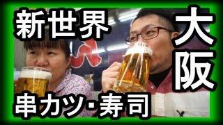 大阪【新世界】ジャンジャン横丁(串カツ・ビール・寿司・どて焼き・酒)OsakaTsutenkaku thumbnail