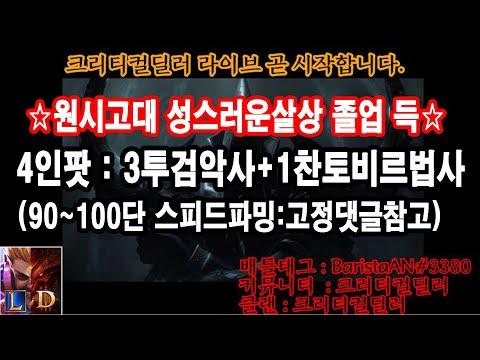 디아블로3 시즌17 4인팟(3투검악사1찬토비르법사) 90~100단 스피드파밍 방송(일/대균버스)(diablo3 CriticalDealer Live!!)