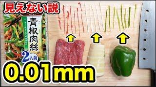 【検証】千切を万切りぐらい細切りしたら料理名識別不可能になる説。