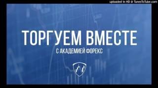 Звонок оператора Олега из Академии Форекса