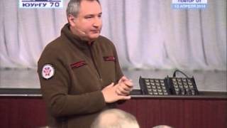 Встреча-диалог с Дмитрием Рогозиным