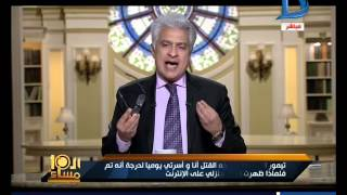 العاشرة مساء  القضية التي هزت مصر