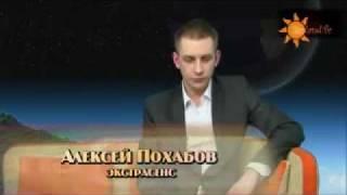 Алексей Похабов - поиск учителя видео урок(www.mag-project.ru центр развития личности Алексея Похабова - Арканум., 2012-01-17T12:48:32.000Z)