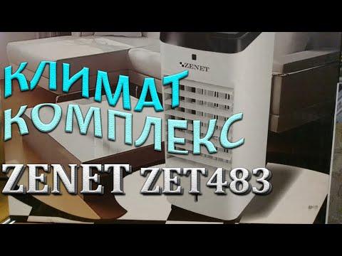 КЛИМАТИЧЕСКИЙ КОМПЛЕКС ZENET ZET-483 AIR COOLER ОХЛАДИТЕЛЬ ВОЗДУХА МОБИЛЬНЫЙ   ЧЕСТНЫЙ ОБЗОР