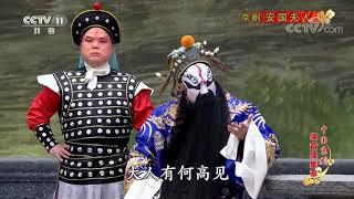 《中国京剧像音像集萃》 20200109 京剧《安国夫人》 1/2  CCTV戏曲