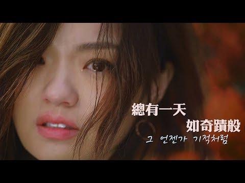 徐佳瑩短篇MV - 總有一天如奇蹟般【原曲:花遊記OST - 그 언젠가 기적처럼】(FAN MADE)