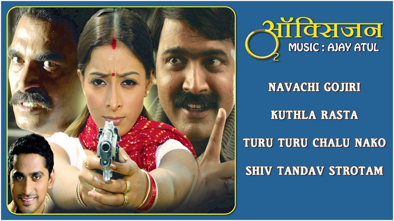 Download Oxygen All Songs - Audio Jukebox - Marathi Movie - Makrand Anaspure, Teja Devkar, Sayaji Satam