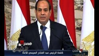 #مصر_تنتخب   كلمة الرئيس عبد الفتاح #السيسي للأمة