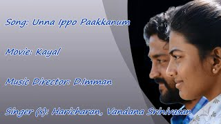 Unna Ippo Paakkanum - Kayal Karaoke tamil song with Lyric | HQ HD |