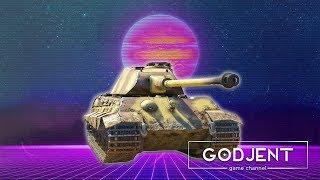 Tiger II (P) | САМЫЙ НАГЛЫЙ КОТ!