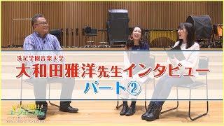 劇場公開記念番組『ろけ!ユーフォニアム』#10~大和田先生インタビュー編~後編 thumbnail