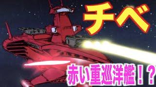 【ガンダム】チベの誇る強化武装の威力!?スペック解説!