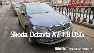 Тест-драйв Skoda Octavia A7 1.8 DSG Сергея Асланяна. Авточас #14