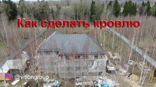 Строительство дома с бассейном. Как мы монтировали кровлю. Весь процесс. Цена