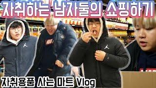 (자취라이프) 자취하는 남자 둘의 자취용품 쇼핑하기!!!! 본격 장보는 마트 Vlog (feat.공대생) -[김남욱]
