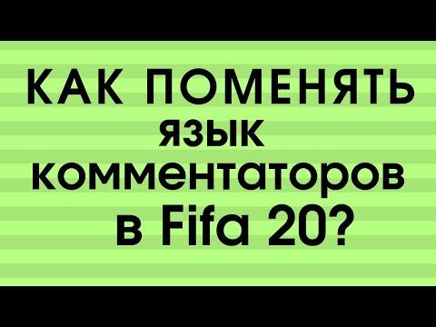 Как поменять язык комментаторов в Fifa 20?