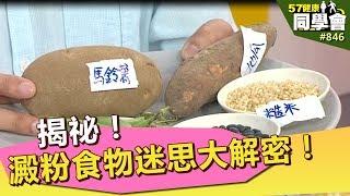 揭祕!澱粉食物迷思大解密!【57健康同學會】第846集 2013年