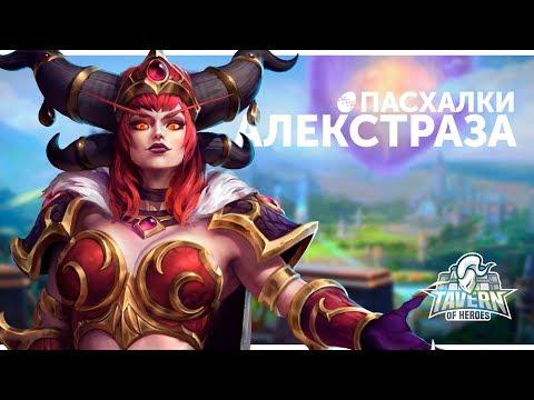 видео: Пасхалки heroes of the storm - Алекстраза | Русская озвучка