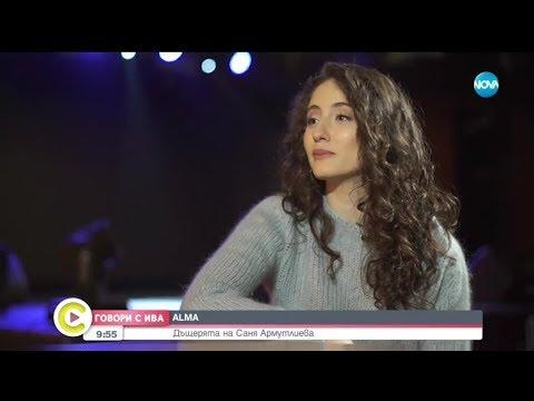 """""""Говори с Ива"""": Дъщерята на Саня Армутлиева"""
