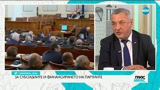 Говорил ли е Валери Симеонов с Корнелия Нинова за субсидиите?
