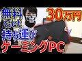 【開封:実写】30万円ぐらいする持ち運べるゲーミングPC!『初のお給料で無料♡』【OMEN by HP:野良連合】