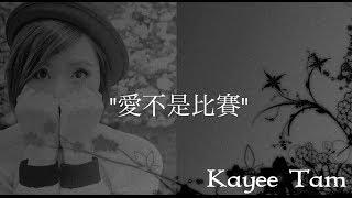 """""""愛不是比賽"""" 譚嘉儀 Kayee Tam"""