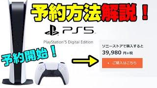 【PS5予約戦争-徹底攻略】予約ページリンク先あり!予約の注意点、明日予約開始! PS5の予約方法、 みなきゃ損! PS5