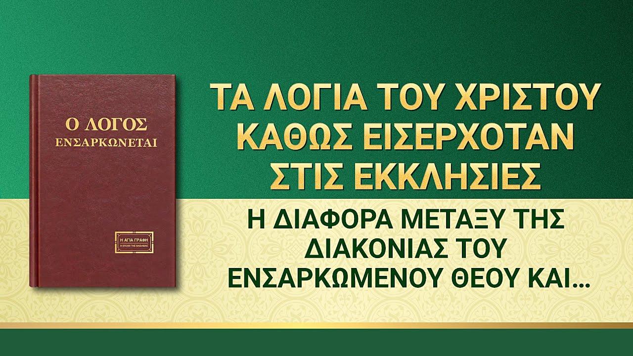 Ομιλία του Θεού | «Η διαφορά μεταξύ της διακονίας του ενσαρκωμένου Θεού και του καθήκοντος του ανθρώπου»
