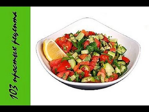 Рецепт Летний салат.