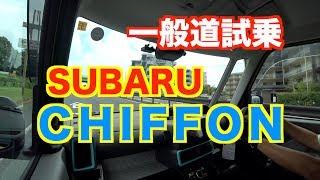 新型スバル「シフォン」試乗インプレッション