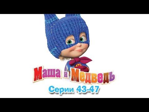 Маша и Медведь - Три Машкетёра (Серия 64) Премьера новой серии!