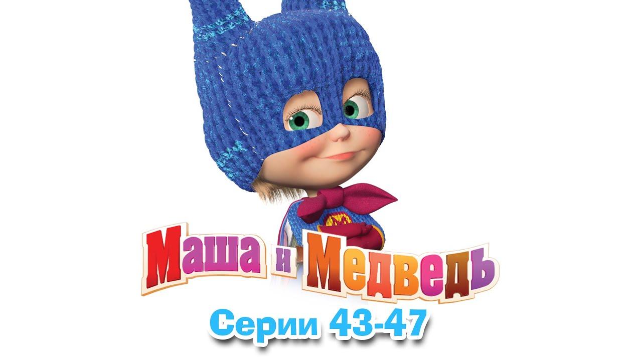 Маша и Медведь - Все серии подряд (Сборник 43-47 серии)