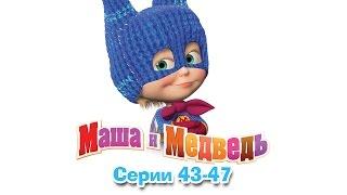 видео Маша и Медведь, 44 серия Раз в году смотреть онлайн бесплатно