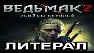 Литерал (Literal): Ведьмак 2 (Witcher 2)