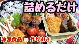 178日目手抜き弁当【親子弁当】冷凍食品&作りおきNO!!!まな板&鍋